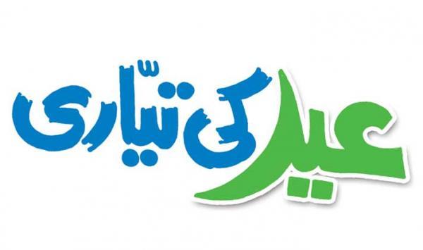 Eid Ki