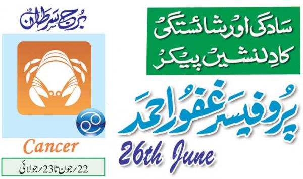 Ghafoor Ahmed