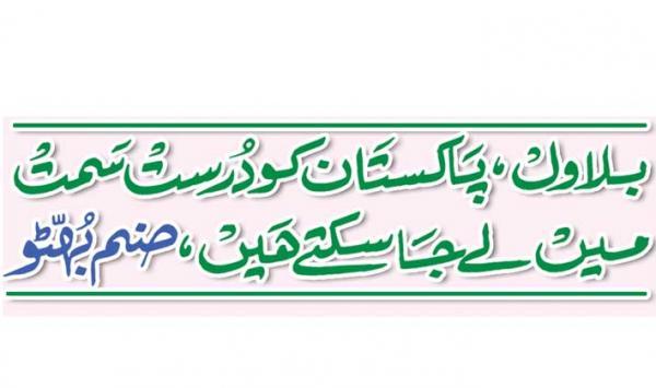 Bilawal Pakistan