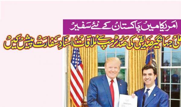 America Mian Pakistan Ke