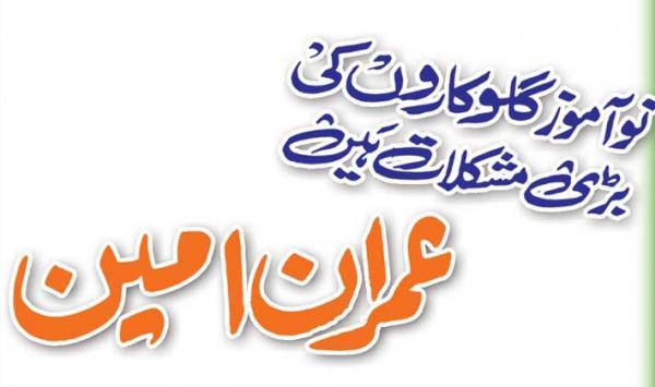 Imran Amin