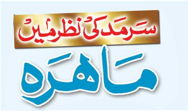 Sarmad Ki Nazar