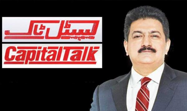 Capital Talk 1