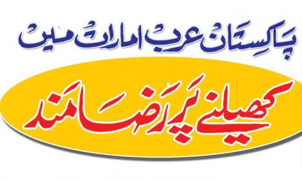 Pakistan Arab Emirates Main