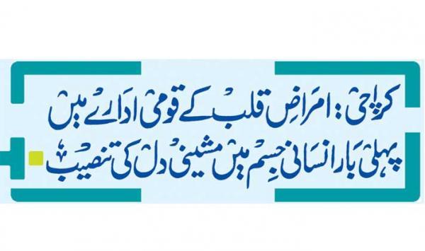 Karachi Amraz