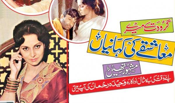 Waheda Rehman
