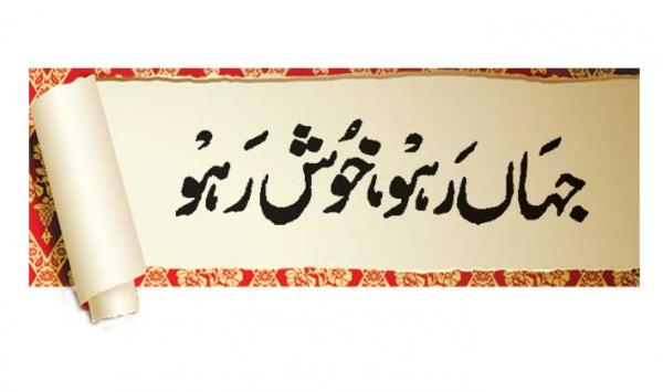 Khush Raho