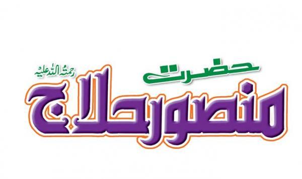 Mansoor Halaj 1