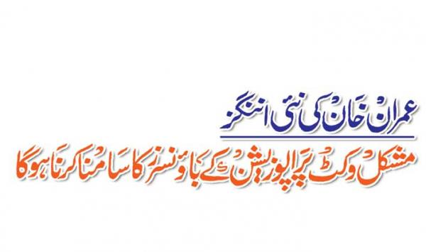 Imran Khan Ki
