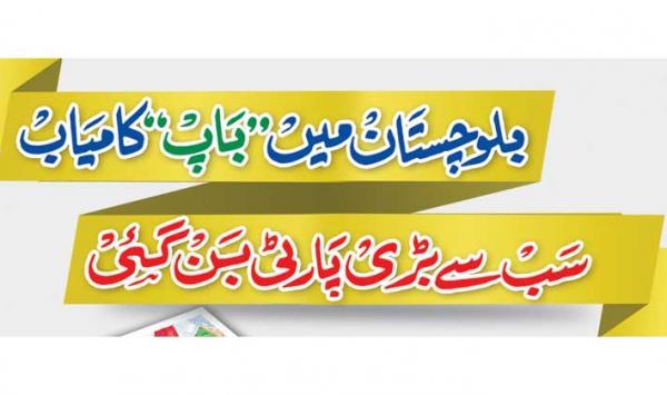 Balochistan Main