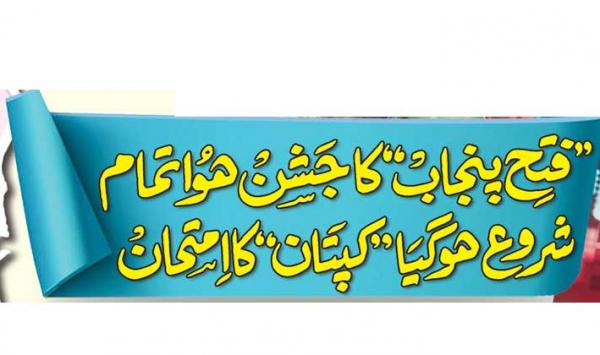 Fatah Punjab Ka Jashan Huwa