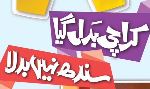 Karachi Badal Gaya