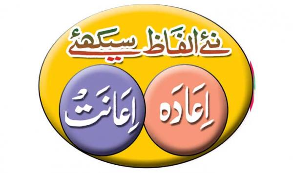 Naye Alfaz