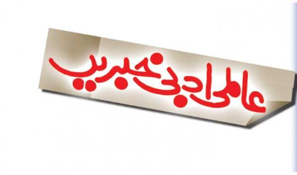 Almi Adbi Khabrain