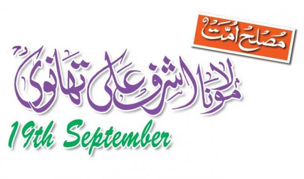 Musleh Ummat