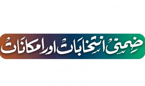 Peshawer