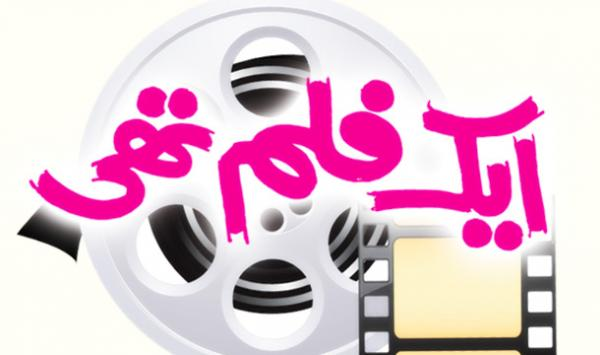 Ek Film Thee 1