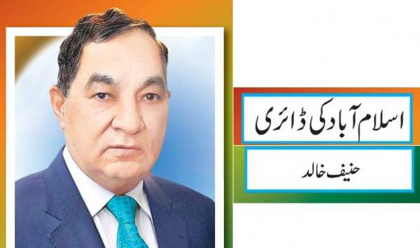 Islamabad Ki Diary