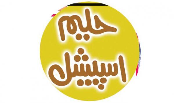 Haleem Special
