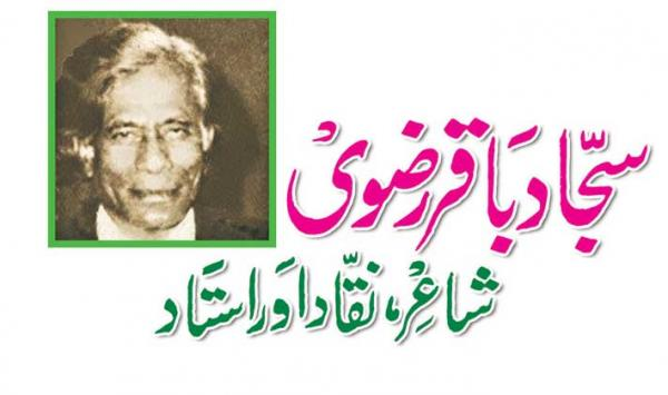 Shair Naqad Aur