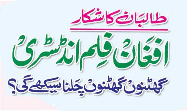 Taliban Ka Shikar