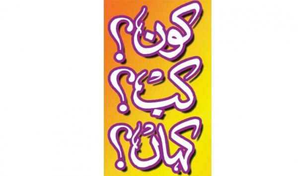 Kon Kab Kaha