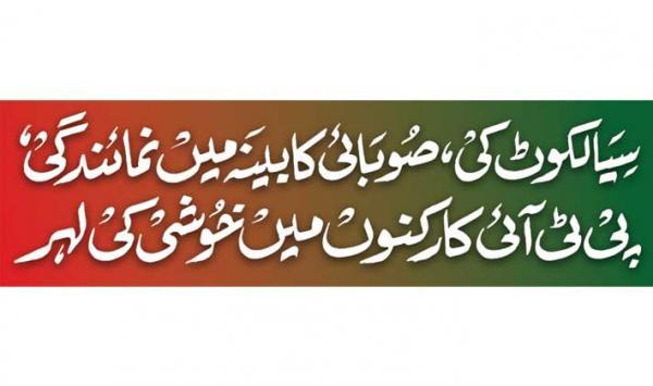 Shehr E Iqbal