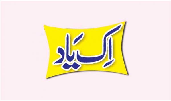 Ik Yaad