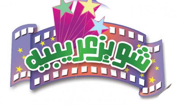 Showbiz Arabia