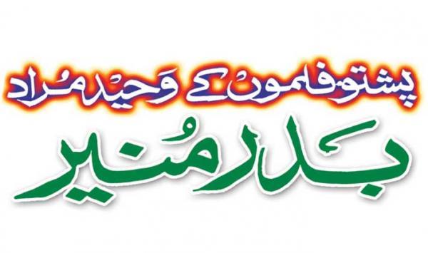 Badar Muneer