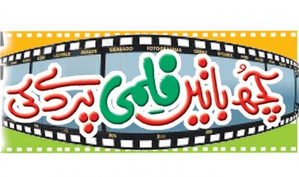Kuch Batien Filmi Parde Ki