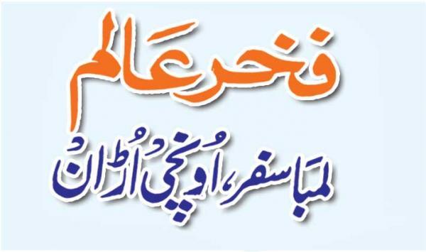 Fakhar Alam