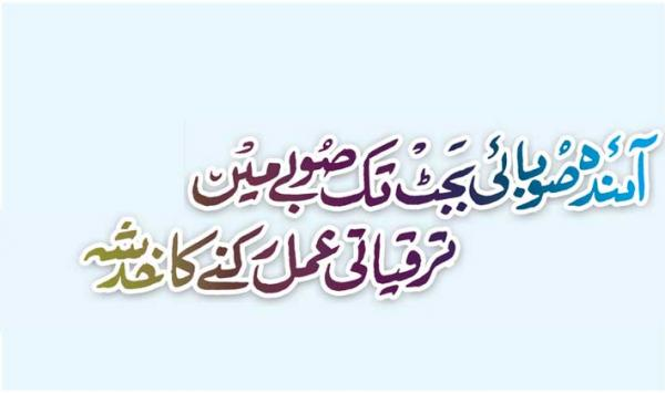 Quetta