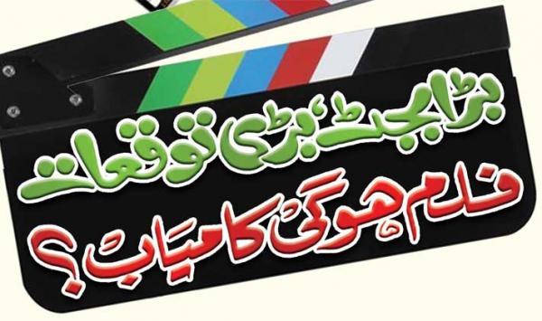 Film Hoge Kamiyab