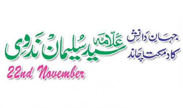Syed Suleman Nadvi