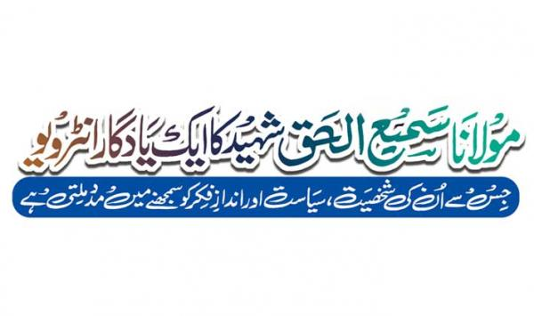 Samiul Haq 1