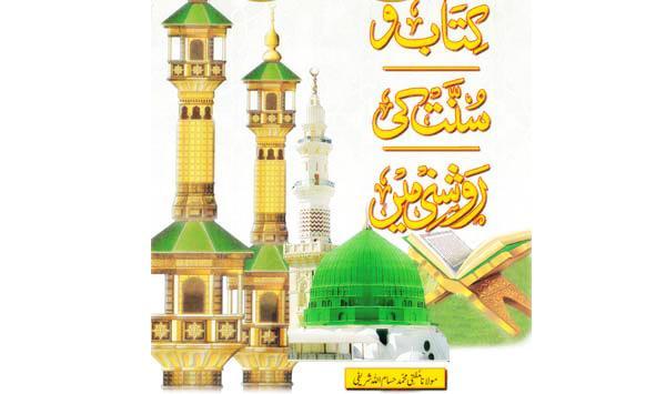 Kitab Sunnat