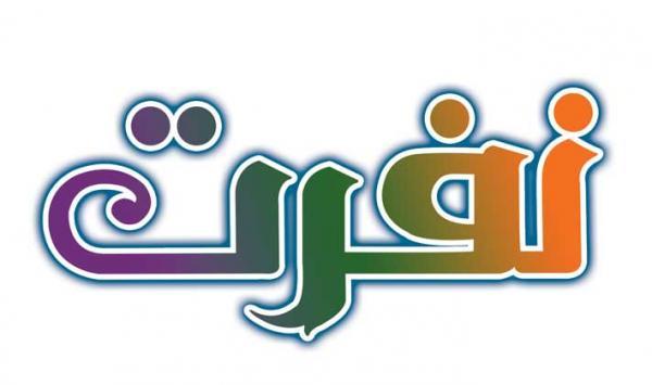 Nafrat 1