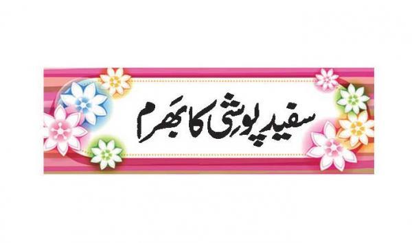 Safaid