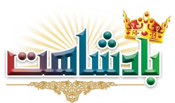 Badshahat 1