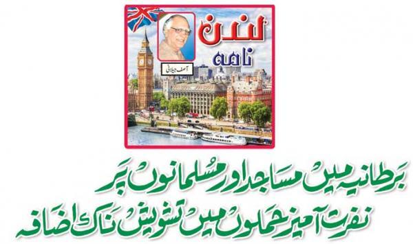 London Nama