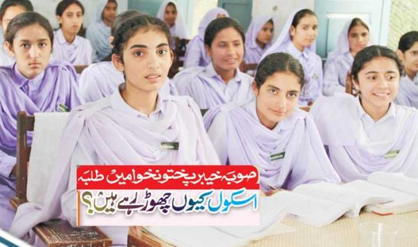 Talba School