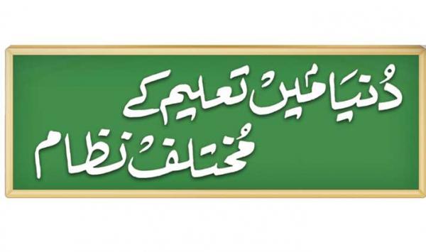 Taleem Ke Mukhtalif