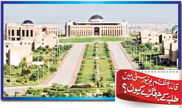 Quaid Uni