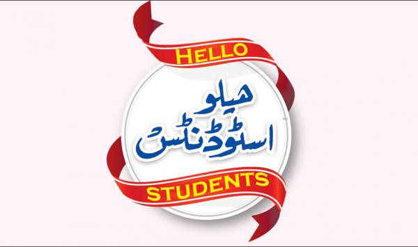 Hellow Students