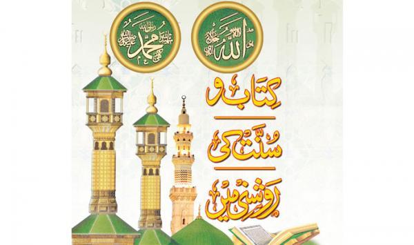 Hajj Ki Iqsam