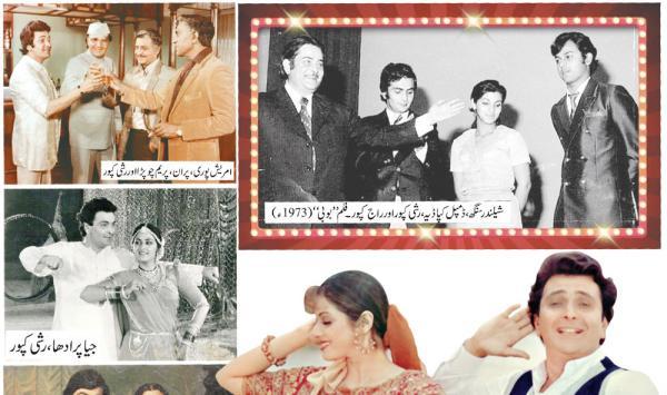 Rishi Kapoor Part 11 Hisa Two