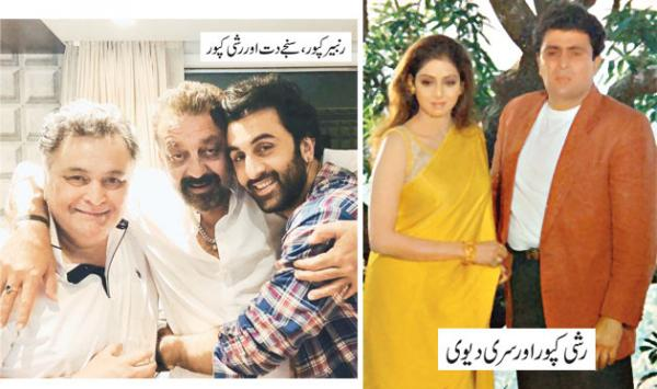 Rishi Kapoor Story Part Second