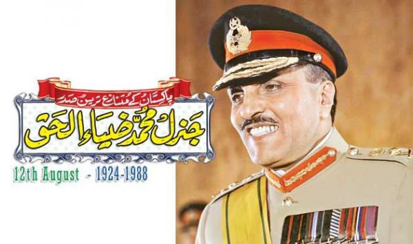 General Mohammad Ziaul Haq