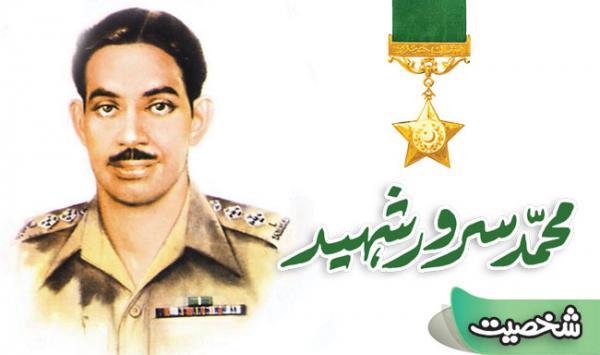Mohammad Sarwar Shaheed